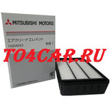 Оригинальный воздушный фильтр Митсубиси АСХ 2.0 150 лс 2010-2012 (Mitsubishi ASX) 1500A023