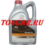 Оригинальное моторное масло TOYOTA ADVANCED FUEL ECONOMY EXTRA 0W-20 5L Тойота РАВ 4 2.0 2012-2019 (TOYOTA RAV4 CA40 2.0) 08880-83886-GO