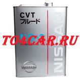 Оригинальное масло в вариатор (АКПП) Ниссан X трейл 2.5 2007-2014 (NISSAN X-TRAIL 2.5) NISSAN CVT NS2 (4л) KLE5200004