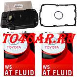 Комплект для замены масла АКПП Тойота Ленд Крузер 200 4.5d 235 лс 2007-2015 (TOYOTA LAND CRUISER 200)
