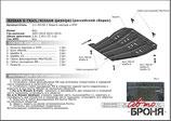 Защита картера двигателя+КПП Ниссан X трейл 2.0 2007-2014 (NISSAN X-TRAIL 2.0) АВТОБРОНЯ