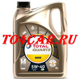 Моторное масло TOTAL QUARTZ 9000 5W40 (4л) Хендай Солярис 1.4/1.6 2011-2016 (HYUNDAI SOLARIS) RO166475 / 10950501 / 10210501