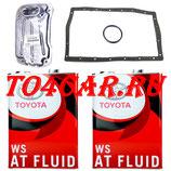 Комплект для замены масла в автоматической коробке передач (АКПП) Тойота Прадо 150 3.0d 173 лс (TOYOTA LAND CRUISER PRADO 150 3.0D) 2x4L