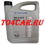 Оригинальное масло в вариатор (CVT)  CVT Fluid NS2 (5л) Ниссан Кашкай 1.6 2007-2014 (NISSAN QASHQAI 1.6) KE90999945R
