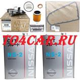 Комплект для замены масла в вариаторе (CVT) Ниссан Кашкай 2.0 2007-2014 (NISSAN QASHQAI 2.0) ПОЛНЫЙ ПРИВОД