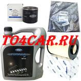 Комплект для ТО1-ТО5-ТО7 Форд Фокус 2 1.4/1.6 2008-2011 (FORD FOCUS 2) 5W30 FORMULA F