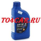 Оригинальное масло АКПП Хендай Солярис 1.4/1.6 2011-2014 (HYUNDAI SOLARIS) ATF SP-III (1л) 0450000100