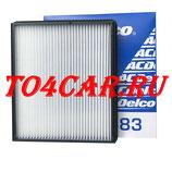 Оригинальный фильтр салона Шевроле Лачетти 1.4/1.6 2005-2013 (CHEVROLET LACETTI) GM AC DELCO