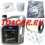 Комплект для ТО3-ТО6-ТО9 Форд Фокус 2 1.8/2.0 2008-2011 (FORD FOCUS 2)