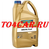 Оригинальное масло АКПП RAVENOL ATF MM-PA FLUID (4Л) Митсубиси Паджеро 3.2d 2006-2016 (MITSUBISHI PAJERO 4 3.2D) 4014835771093