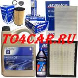 Комплект для ТО2-ТО6-ТО10 Опель Астра H 1.6 115 лс 2006-2015 (OPEL ASTRA H 1.6)
