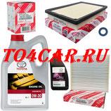 Комплект для ТО4 Тойота РАВ 4 2.5 2012-2019 (TOYOTA RAV4 2.5 CA40) 0W30