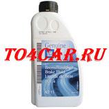 Оригинальная тормозная жидкость DOT4 Шевроле Круз 1.4 140 лс 2013-2015 (CHEVROLET CRUZE 1.4) (1л)