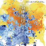白夜CD【百輝夜行~行之巻~】