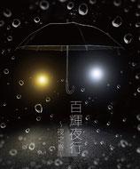 白夜CD【百輝夜行〜夜之巻〜】