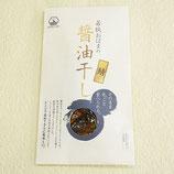 【若狭もん便り】若狭おばまの醤油干し(1袋)