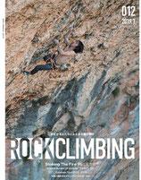 ROCK CLIMBING12号