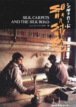 シルクロード絹の絨毯
