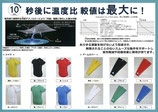 氷撃 アウターシャツ 【白】