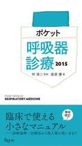 ポケット呼吸器診療2015