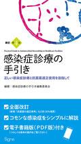 新訂第4版 感染症診療の手引き―正しい感染症診療と抗菌薬適正使用を目指して