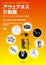 アウェアネス介助論―気づくことから始める介助論【上巻】解剖学・生理学と基礎的理解