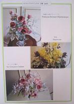 B-103 Тетрадь с 3-мя букетами, часть 3 / カリキュラムマニュアル part3 / Note with three bouquets, parts 3