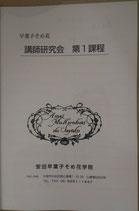 B-011 Учебная тетрадь №1 /  講師研究会 第1課程 / Reserch note #1