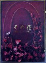 "B-005 ""Сомебана - Украшения из роз"" / そめ花~薔薇のデコレーション~ / ""Somebana - Rose decoration"""