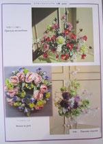 B-102 Тетрадь с 3-мя букетами, часть 2 /  カリキュラムマニュアル part2 / Note with tree bouquets, part 2