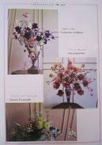 B-101 Тетрадь с 3-мя букетами, часть первая / カリキュラムマニュアル part1 / Note with three bouquets, part 1