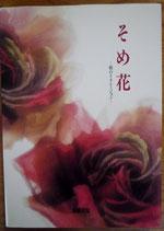 """B-003 """"Сомебана - Шелковая иллюзия"""" /  そめ花~絹のイリュージョン ~ / """"Somebana - Silk illusion"""""""