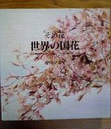 "B-001 ""Сомебана - Цветы мира"" / そめ花~世界の国花~ / ""Somebana - National flowers"""