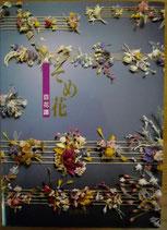 "B-004     ""Сомебана - Поэма сотни роз"" / そめ花~百花譜~ / ""Somebana - A poem of hundred roses"""