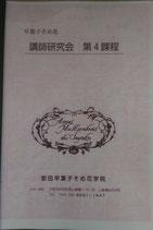 B-014 Учебная тетрадь №4/ 講師研究会 第4課程 / Research note #4