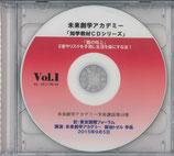 未来創学アカデミー菊地トオル学長CD集 Vol.18