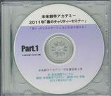 未来創学アカデミー菊地トオル講演CD集 Vol.4