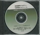 未来創学アカデミー菊地トオル講演CD集 Vol.9