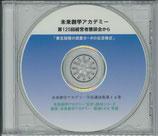 第五段階進化惑星ゼータの生活様式 講演CD集Vol.14