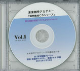 第七段階の惑星「ミラナス」からのメッセージ 講演CD集Vol.16