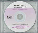 未来創学アカデミー菊地トオル学長CD集 Vol.13