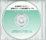 未来創学アカデミー菊地トオル講演CD集 Vol.2