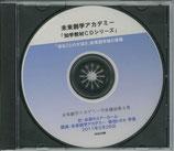 未来創学アカデミー菊地トオル講演CD集 Vol.3