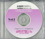 未来創学アカデミー菊地トオル講演CD集 Vol.10