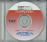 未来創学アカデミー菊地トオル学長CD集 Vol.12