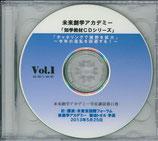 未来創学アカデミー菊地トオル学長講演CD集 Vol.11