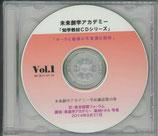 未来創学アカデミー菊地トオル学長CD集 Vol.15