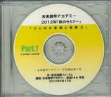 未来創学アカデミー菊地トオル講演CD集 Vol.8