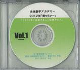 未来創学アカデミー菊地トオル講演CD集 Vol.7