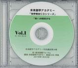 未来創学アカデミー菊地トオル学長CD集 Vol.19